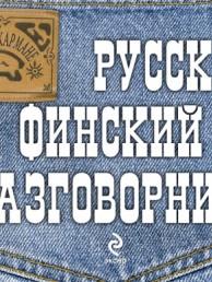 Русско-финский разговорник Пособие Хартикайнен