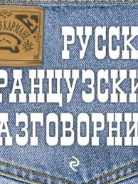 Русско-французский разговорник Словарь Кобринец Ольга 6+