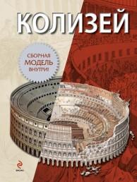 Колизей Сборная модель Книга 5-699-57024-9
