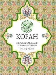 Коран Перевод смыслов и комментарии Книга Кулиев ЭР 0+