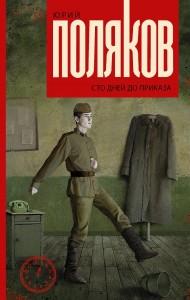 Сто дней до приказа Книга Поляков Юрий 16+