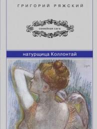 Натурщица Коллонтай Книга Ряжский 5-699-60585-9
