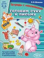 Готовим руку к письму Тетрадь с наклейками для детей 4-6 лет Книга Шевелев КВ 0+