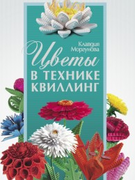 Цветы в технике квиллинг Книга Моргунова