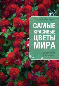 Самые красивые цветы мира Книга Мелихова