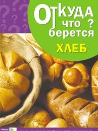 Откуда что берется Хлеб Наглядно дидактическое пособие для детей младшего возраста Емельянова