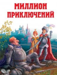 Миллион приключений Книга Булычев 6+