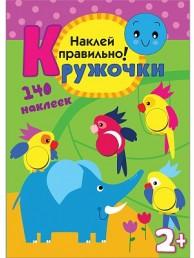 Кружочки Наклей правильно 140 наклеек Книга Вилюнова В 2+
