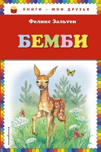 Бемби Книга Зальтен Феликс 0+