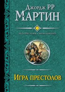 Игра престолов Битва королей Книга Мартин Джордж РР 16+