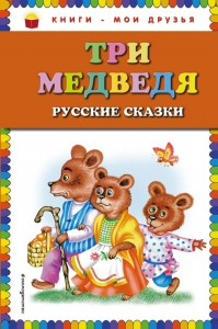 Три медведя Русские сказки Книга Литвинова Марина 0+