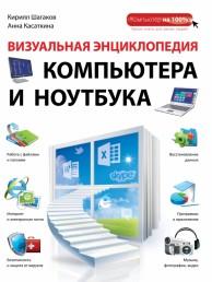 Визуальная Энциклопедия Компьютера и ноутбука Энциклопедия Шагаков