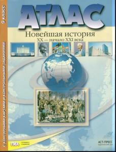 Атлас Новейшая история ХХвека с контур картами и контр зад 9кл Колпаков