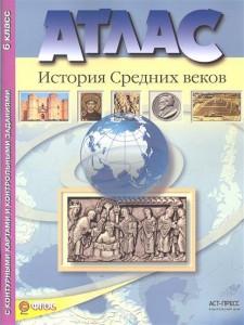 Атлас История Средних веков с контурными картами и контрольными заданиями 6 класс Колпаков СВ