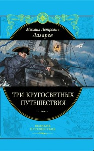 Три кругосветных путешествия Книга Лазарев