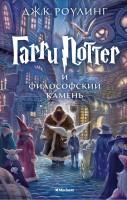 Гарри Поттер и философский камень Книга Роулинг Дж К 6+