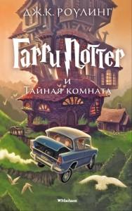 Гарри Поттер и Тайная комната Книга Роулинг Дж К 6+