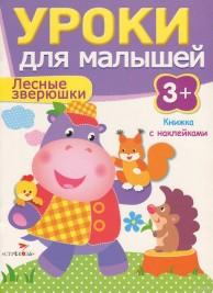 Уроки для малышей Лесные зверюшки Книжка с наклейками Попова И 3+