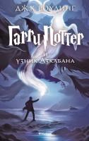 Гарри Поттер и узник Азкабана Книга Роулинг Дж К 6+