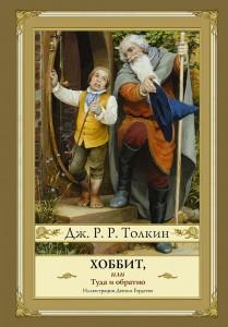 Хоббит или туда и обратно Книга Толкин Джон Рональд Руэл 12+