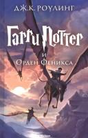Гарри Поттер и Орден Феникса Книга Роулинг Дж К 6+