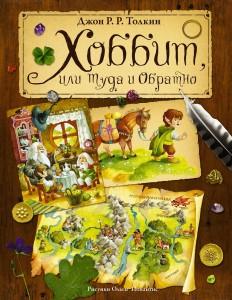 Хоббит или туда и обратно Книга Толкин Джон Рональд Руэл 6+