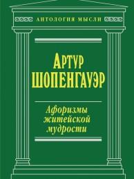 Афоризмы житейской мудрости Книга Шопенгауэр 5-699-77963-5