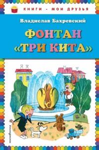 Фонтан Три кита Книга Бахревский Владислав 0+