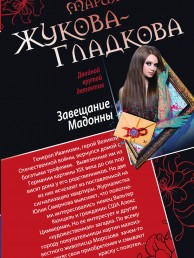 Завещание Мадонны Принц с опасной родословной Книга Жукова-Гладкова