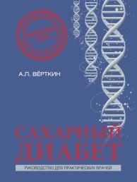 Сахарный диабет Книга Верткин