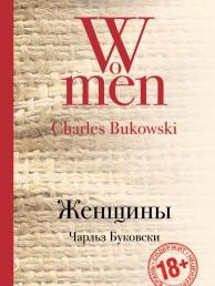 Женщины Книга Буковски