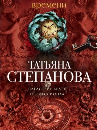 Колесница времени Книга Степанова
