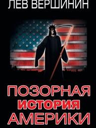 Позорная история Америки Грязное белье США Книга Вершинин