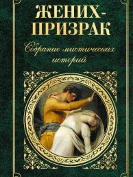 Жених призрак Собрание мистических историй Книга Назарова