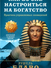 Как во сне настроиться на богатство Практика управляемых сновидений Книга Блаво