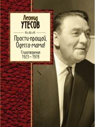 Прости прощай Одесса мама Книга Утесов