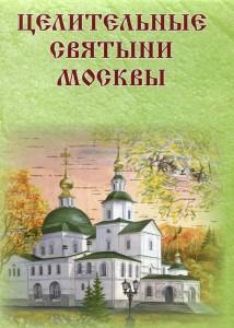 Целительные святыни Москвы Богословский