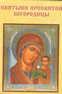 Святыни Пресвятой Богородицы Богословский