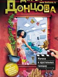 Мачеха в хрустальных галошах Книга Донцова