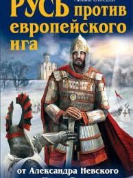 Русь против европейского ига От Александра Невского до Ивана Грозного Книга Филиппов