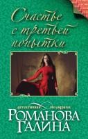 Счастье с третьей попытки Книга Романова 5-699-80293-7