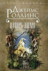 Алтарь Эдема Книга Роллинс 16+