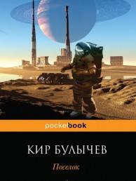 Поселок Книга Булычев 5-699-803377-4