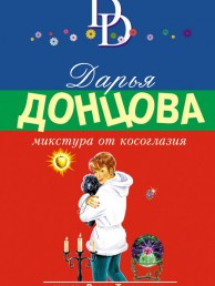 Микстура от косоглазия Книга Донцова Дарья 16+