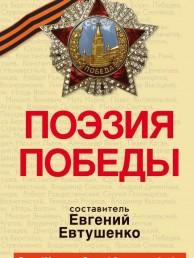 Поэзия победы Евтушенко 16+