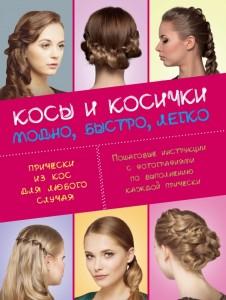 Косы и Косички Книга Крашенинникова Д 12+