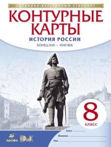 История России конец 17-18 в 8 Класс Контурные карты Приваловский
