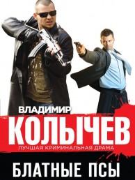 Блатные псы Книга Колычев