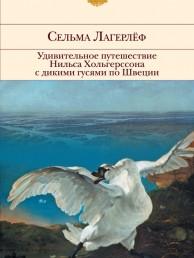 Удивительное путешествие Нильса Хольгерссона с дикими гусями по Швеции Книга Лагерлеф