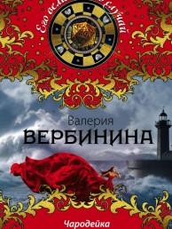 Чародейка из страны бурь Книга Вербинина